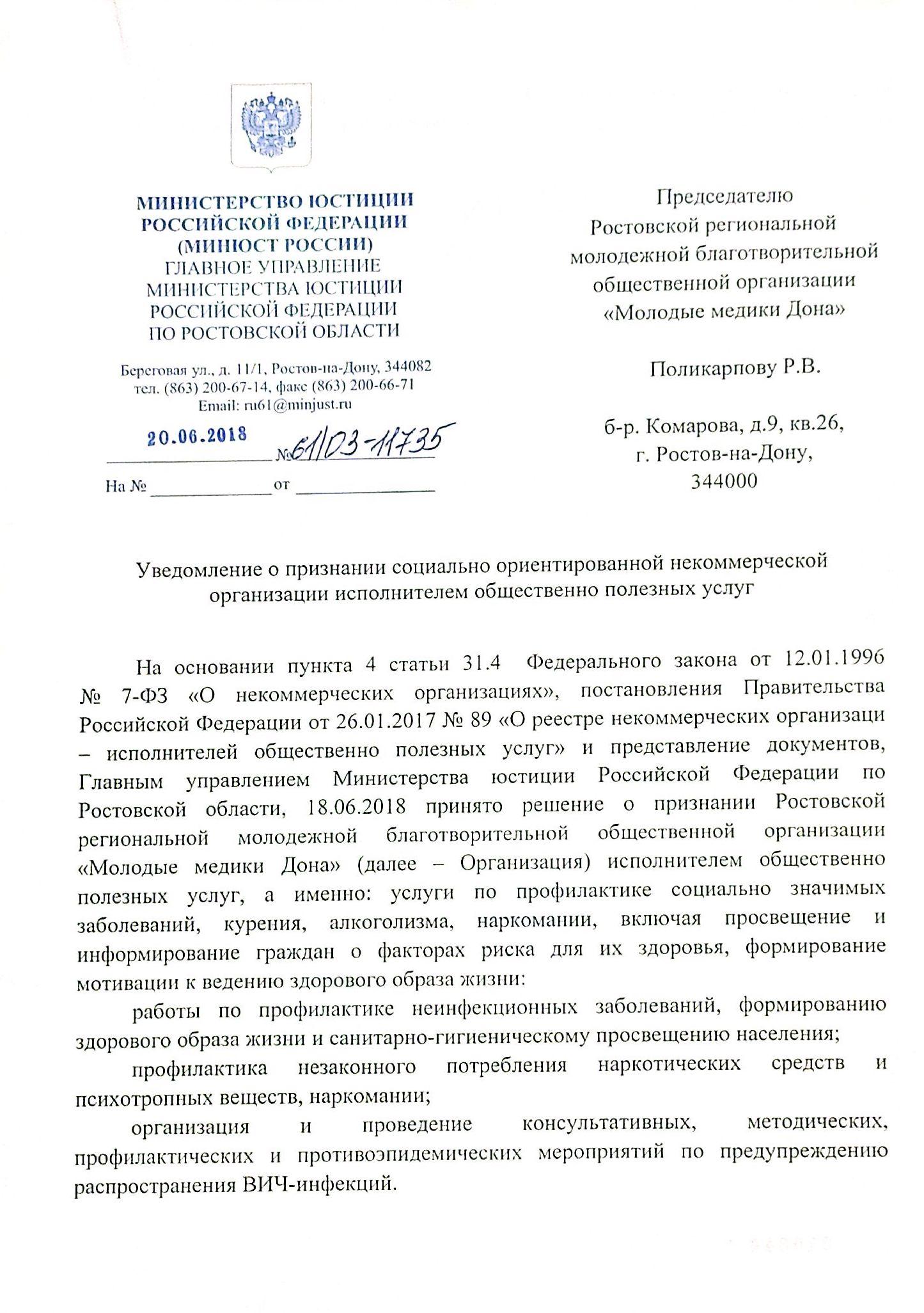 реестр некоммерческих организаций ростовской области