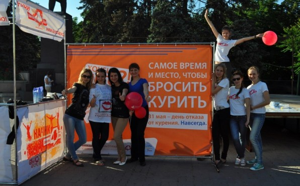 Акция в День отказа от курения, май 2011